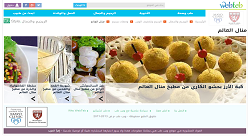 منصة ويب طب تبرم شراكة مع طباخة مصرية شهيرة