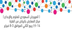 The Saudi Festival of Science and Innovation 2015