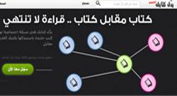 اطلاق أوّل شبكة الكترونية لتبادل الكتب في مصر