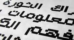 Challenges and opportunities abound in the Arabic digital content sector