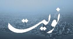 'نُويت' تحتفل بقصص نجاح رواد الأعمال في الكويت