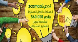 مسابقة مساحات العمل الجماعي، تقديم الطلبات قبل 12 يناير
