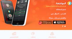جاهز للمواجهة؟ تطبيق لعبة مسابقات باللغة العربية