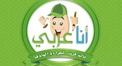 Palestinian startup offers online Arabic children's stories [Wamda TV]