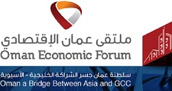 5th Oman Economic Forum