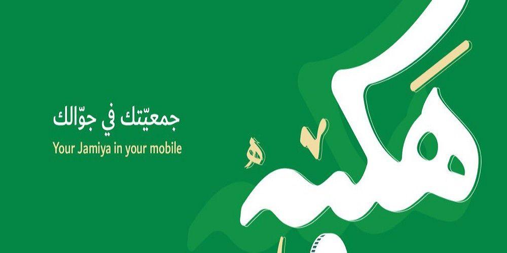 Hakbah app raises $1.2 million seed
