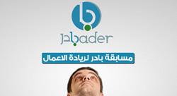 مسابقة خطة العمل لبرنامج بادر في مصر