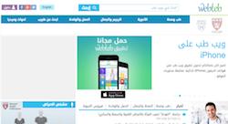 ويب طب يطلق تطبيقاً صحياً شاملاً وباللغة العربية!
