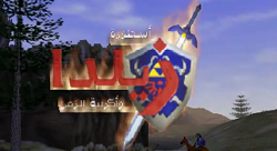 Nintendo Game Zelda is Now Arabic, Thanks to This Moroccan Developer