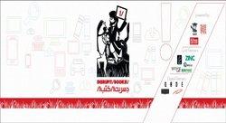Disrupt!/Books!/ 2015 Amman