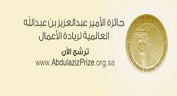 Prince AbdulAziz International Prize for Entrepreneurship in Saudi