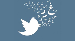 Twitter Finally Expands Ad Products To The Arab World. Is It Preparing for an IPO?