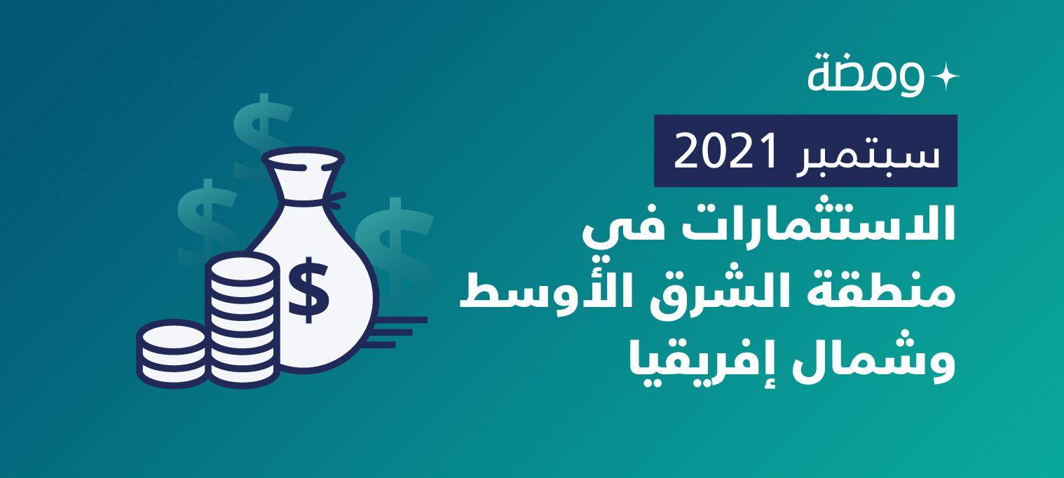 الشركات الناشئة في منطقة الشرق الأوسط وشمال إفريقيا تحصد 338 مليون دولار في سبتمبر 2021
