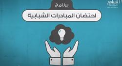New Incubator Supports Social Ventures in Saudi Arabia