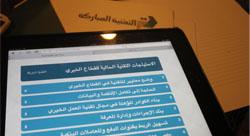 New Incubation Project Supports Non-Profits in Saudi Arabia
