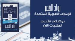 رواد القصر - الإمارات