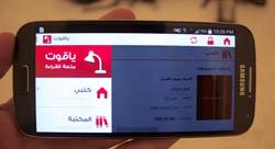'ياقوت' الأردنية لا تضيّع الوقت وتسعى خلف سوق الكتب الإلكترونية العربية 