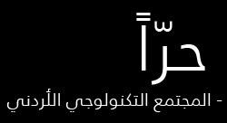 الرقابة على الإنترنت نقطة سوداء في سجل القطاع التكنولوجي الأردني