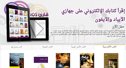 Egyptian author finds a new solution with digital publishing