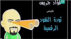 شرح مبسّط لطريقة عمل البيتكوين في الشرق الأوسط